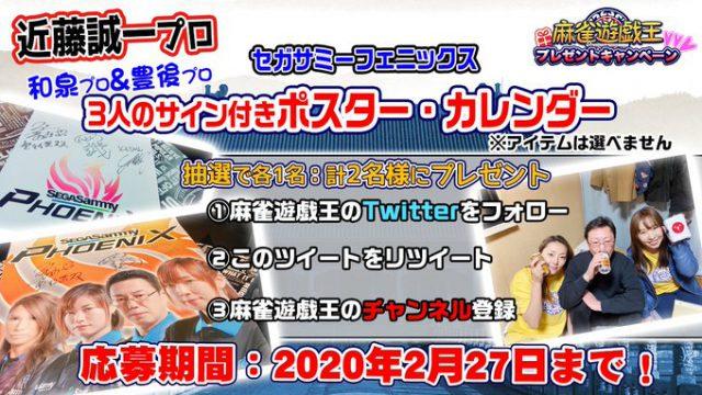 プレゼントキャンペーン_20200227
