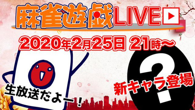麻雀遊戯Live20200225
